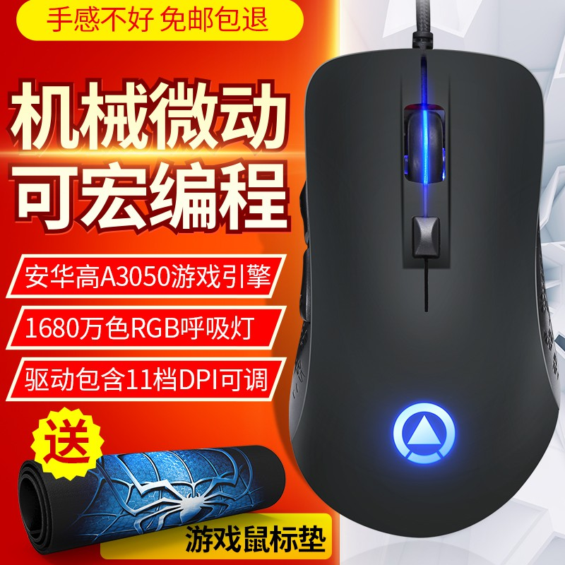 Game Super portable, aggravating drawing, USB dual-purpose machine, Internet cafe desktop computer, wired mouse, wired health disk lengthened