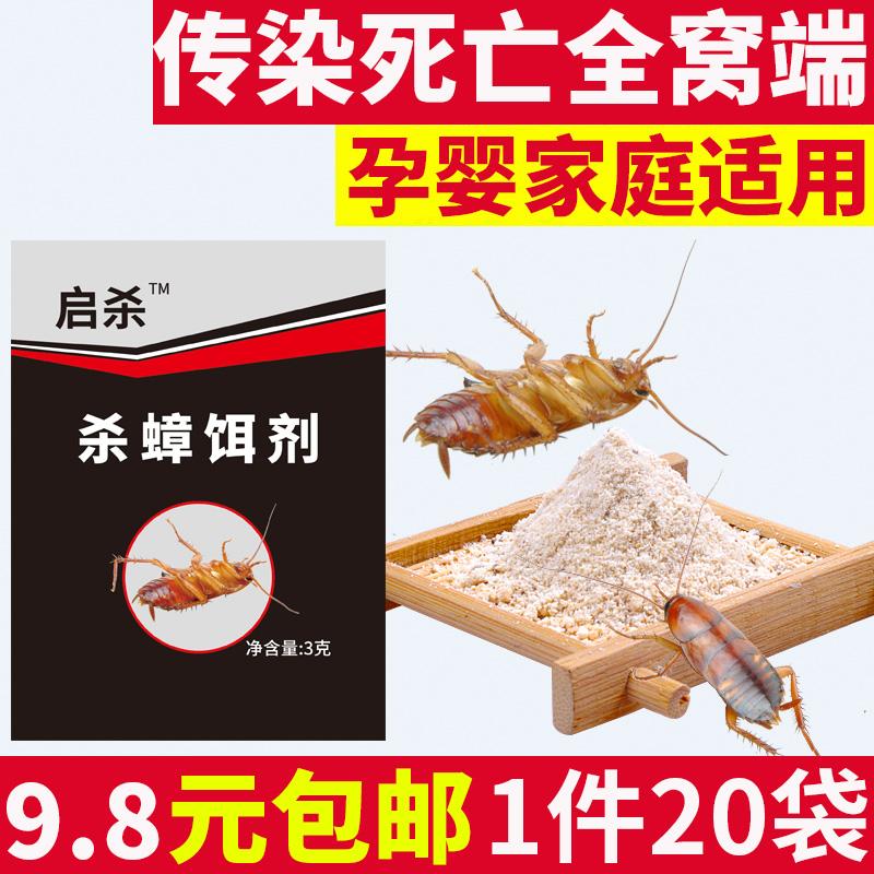 启杀厨房灭蟑螂药无毒家用克星章蟀螂脏蟑螂粉整窝死室内粉状袋装