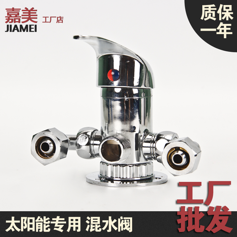 Solar hot and cold water mixing valve three through mixing valve shower faucet shower faucet with the copper