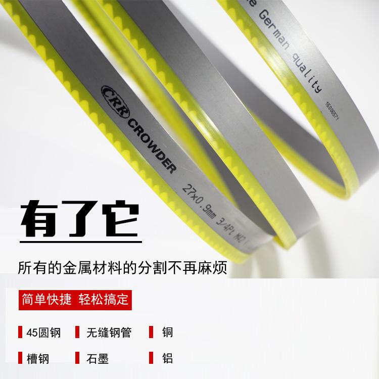 Band saw blade M42 bimetal band saw blade, 27*3505 band saw blade, 4115 saw blade, machine band saw blade