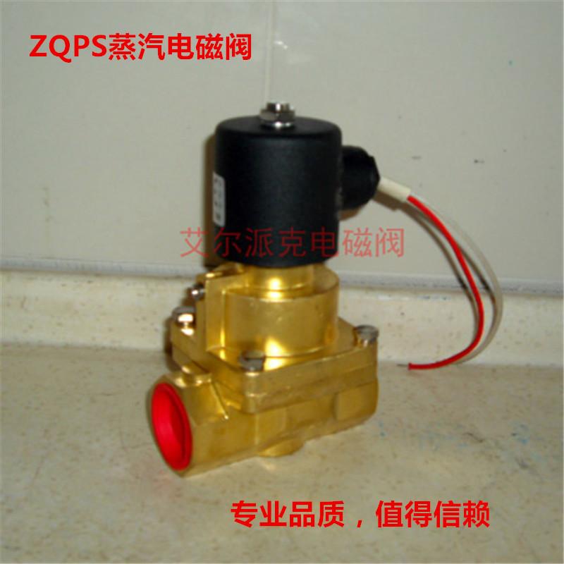 ZQPS vapor válvula electromagnética de toda serie de bobinas de cobre de Ningbo - Pike válvula solenoide 4 puntos 6 puntos de 1 pulgada de 220V