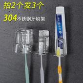 不锈钢牙刷架卫生间吸壁式壁挂刷牙杯收纳