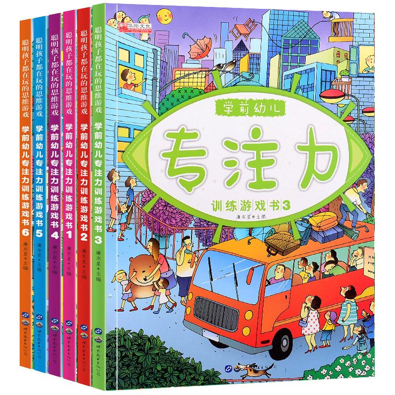 Con una serie di sei Bambini Attenzione alla formazione di questo labirinto di Libri illustrati di gioco a nascondino collegamento digitale all 'istruzione di giocattoli
