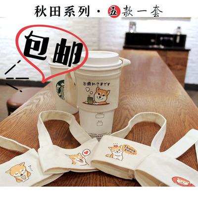 现货包邮秋田犬手工杯套手摇饮料杯提袋全棉帆布环保日本