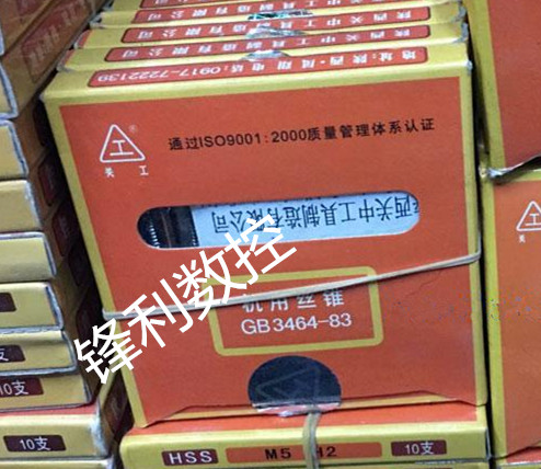Authentic Shaanxi Guanzhong machine taps off workers tapping M3M4M5M6M8M10M12H2