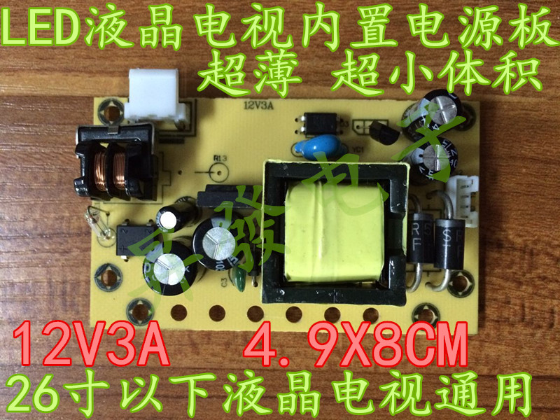 Small size 12V3ALED LCD TV power board 14192126 inch universal built-in power board