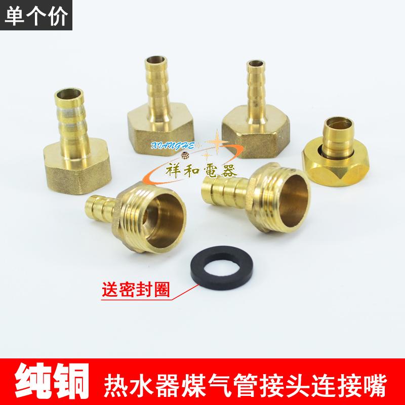 Calentadores de agua a gas de accesorios de tubería de gas de hilo de alambre que conecta la cabeza y boca 4 puntos de conexión de cobre