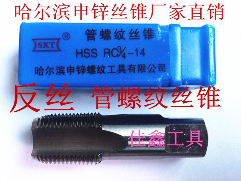 Harbin Shen zinc reverse pipe thread tap ZG high speed steel W6542 material ZG1/16-ZG4