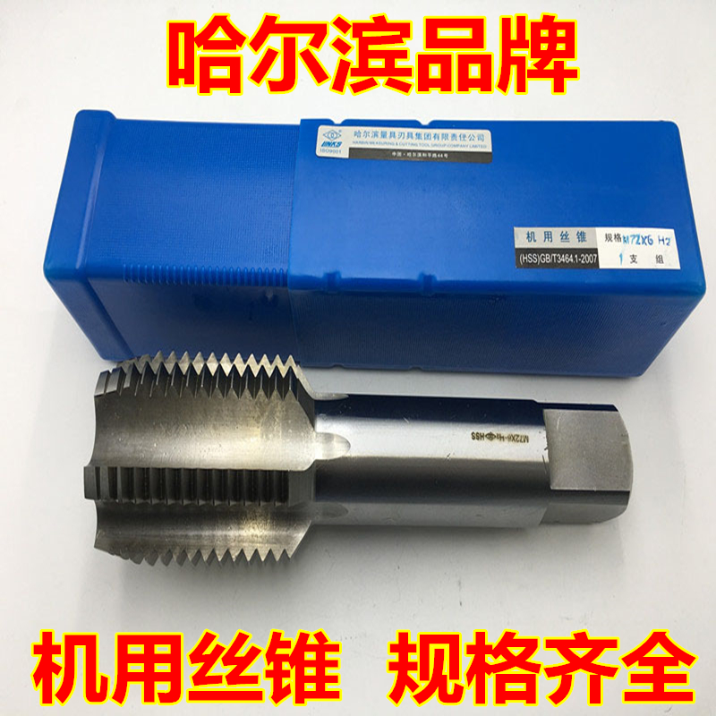 Haliang machine of Harbin machine tap straight fluted tap fine thread screw 27*1, 28, 29