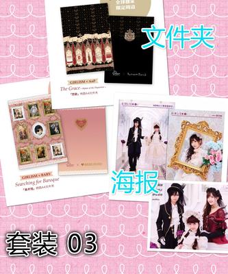 【GIRLISM少女主义】03套装 文件夹海报