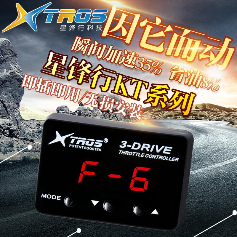 Dongfeng Honda Honda CR-V electronic accelerator accelerator throttle controller power upgrade modification
