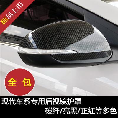改装 领动 名图 碳纤维 后视镜壳 倒车镜盖 反光镜罩 装饰贴 护壳