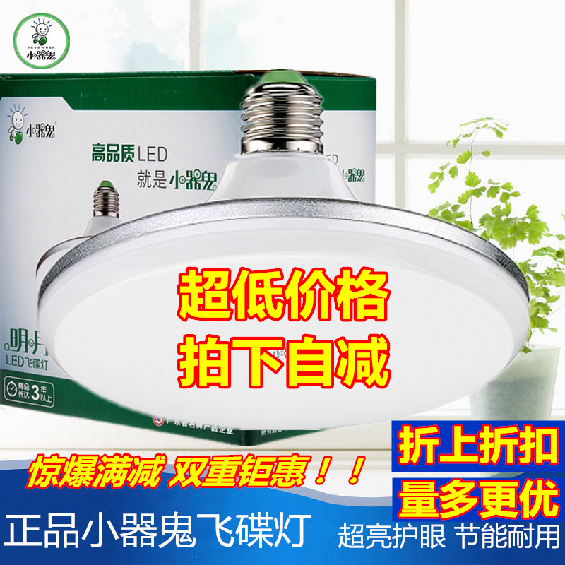 Super bright UFO lighting indoor 27 big screw small power workshop lighting energy-saving lamp: