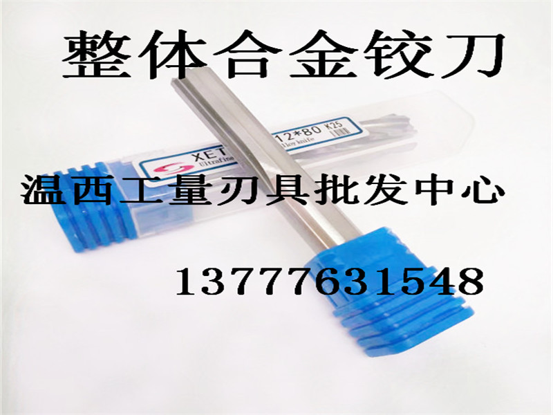 XET the whole hard alloy reamer / tungsten carbide straight groove reamer with 2.545.56.5781012