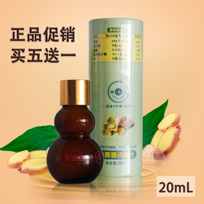 Ginger Meiren Brand Small Yellow Ginger Concentrate Juice Ginger Essence Extract Original Point Heat Source Oral Ginger Juice 20ml