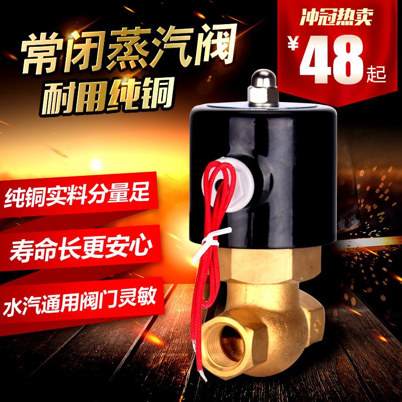 Новые медные паровой клапан на shthde высокотемпературные пара электромагнитный клапан электрический клапан 2 контроля паровой трубопровод