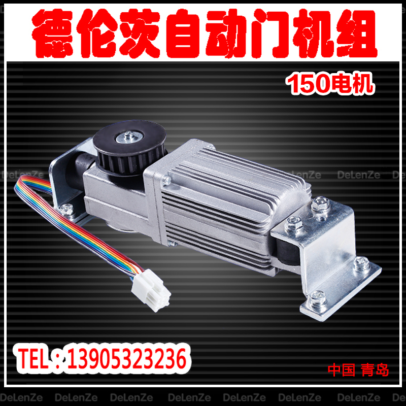 德伦茨 automatisk dør motor DLZ-150 glas elektriske dør motor tunge induktion skydedør enhed tilbehør
