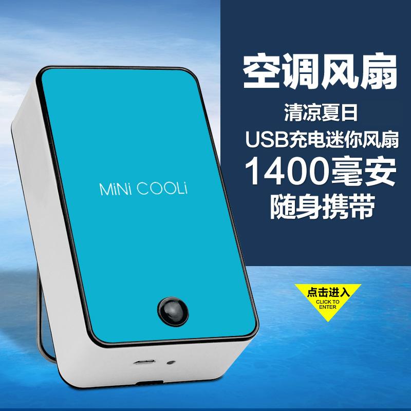 UN Piccolo ventilatore portatile Mini Batterie ricaricabili refrigerazione la ventola dell'Aria di Aria condizionata per Ufficio studenti Desktop