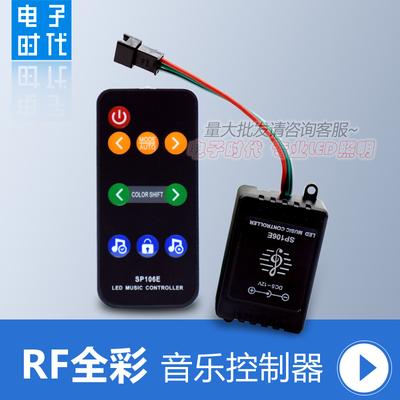 LED全彩灯带RF无线射频音乐控制器WS2811/2812B/1903幻彩灯条声控