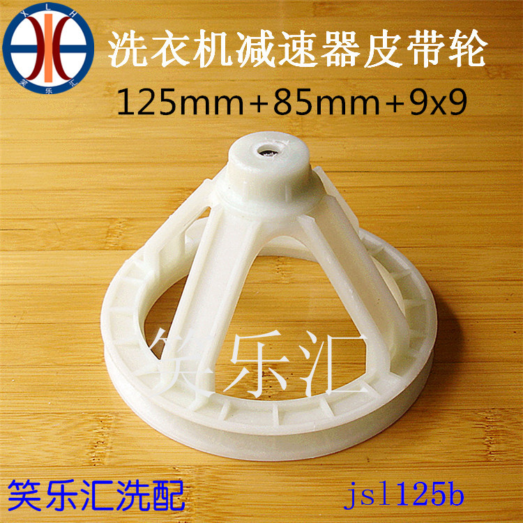 Machine à laver de réducteur de vitesse de la poulie à courroie en matière plastique haute 85 mm de diamètre de 125 mm 9x9 des trous