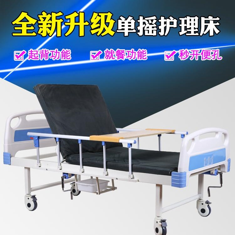 ABS single shaker hospital bed home multi-function nursing bed table guardrail medical bed ordinary elderly