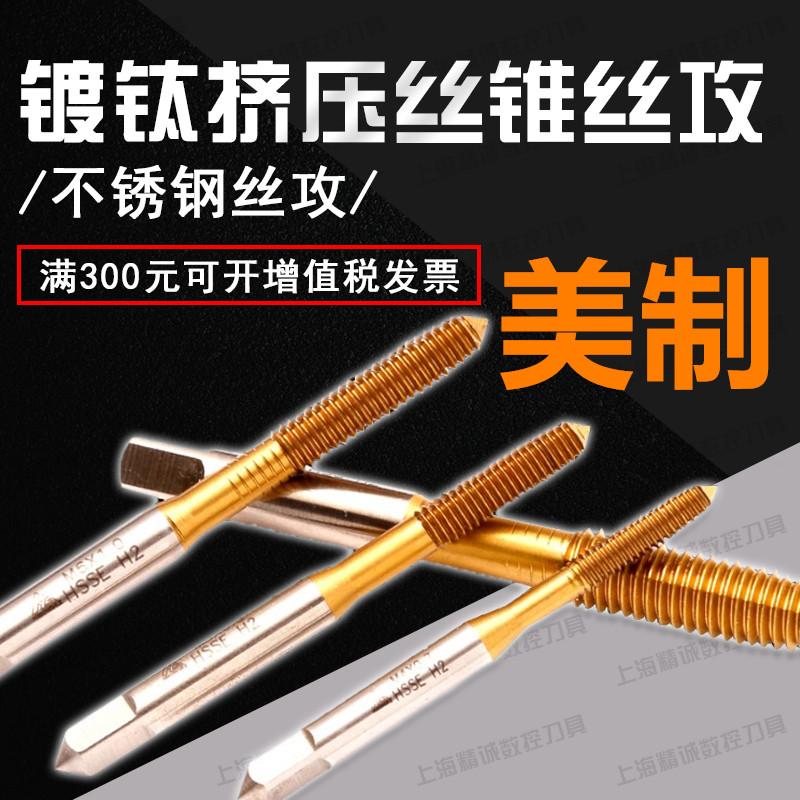 Extrusion tap machine taps 1/45/163/87/161/2 made us extrusion extrusion screw tap