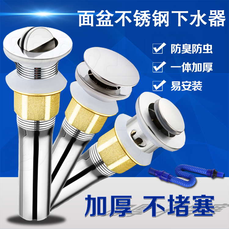 The toilet basin basin deodorizing sewer drainage pipe fittings plastic pipe spring double hand basin basin