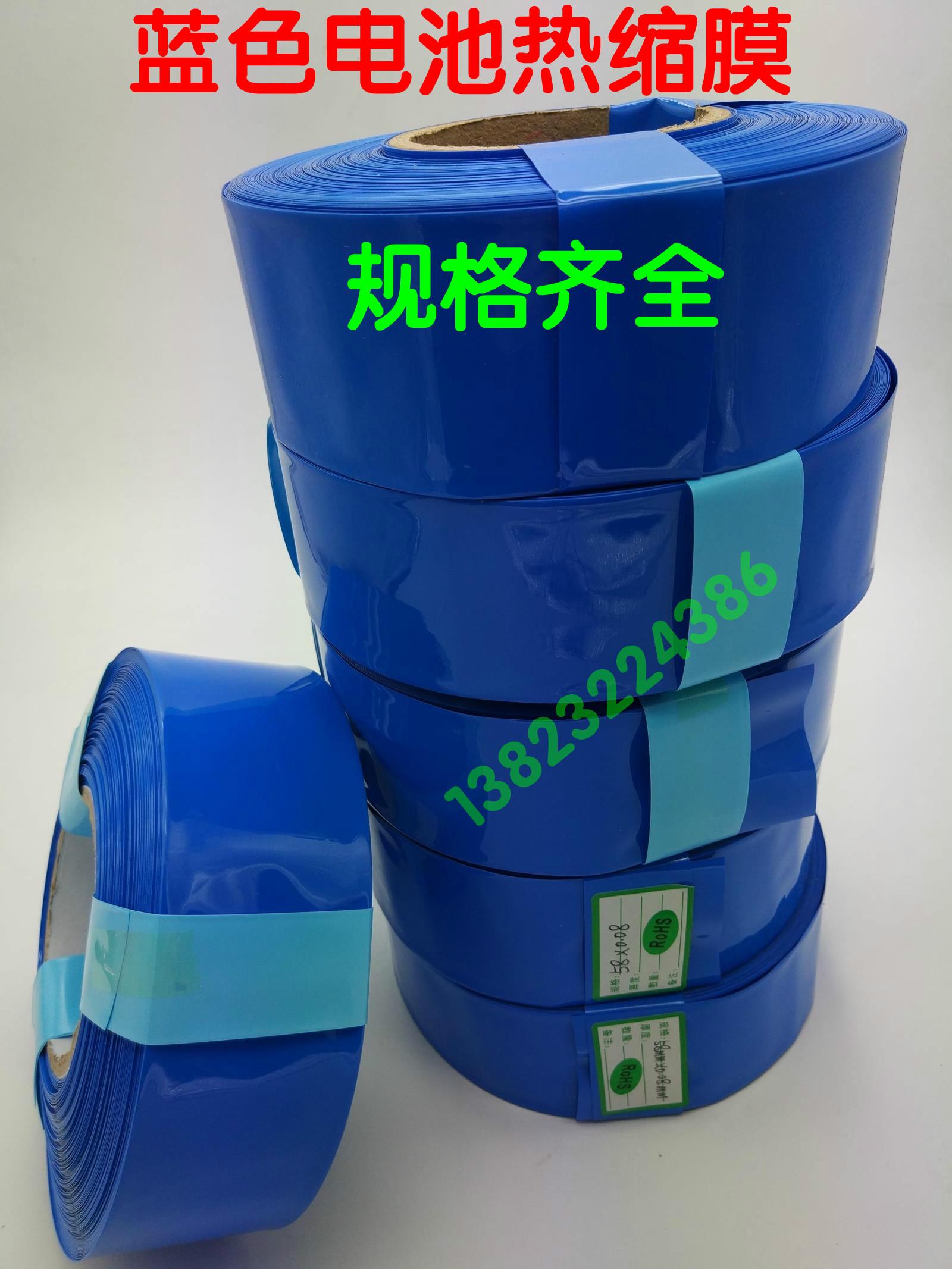 58 mm de ancho de color azul el tubo de PVC con película de película de calor puede ser longitud batería batería valet de corte