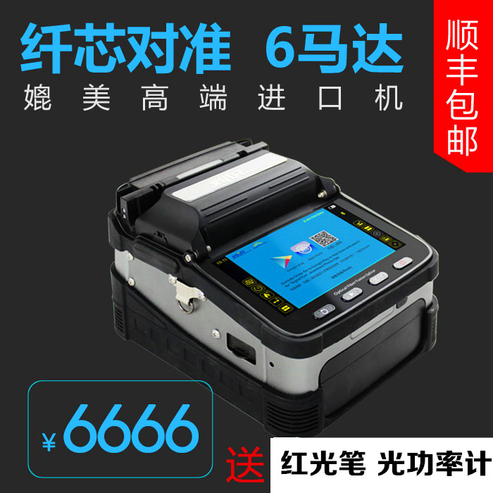 Japan's purchase of optical fiber fusion splicer / fiber melting machine / hot melt machine domestic automatic jumper cable pigtail harness