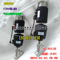 Baode pneumatic proportional angle seat valve 4-20mA intelligent positioner pneumatic control valve of DN32 steam.