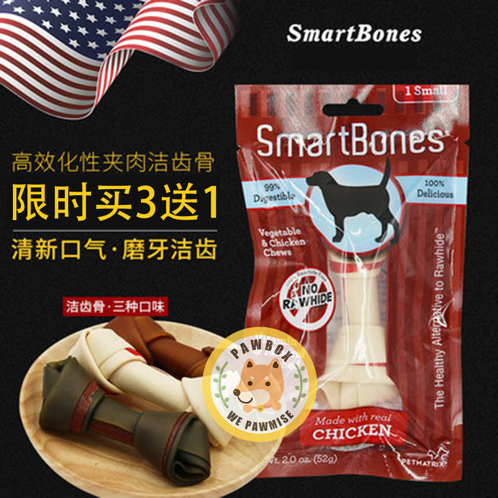 Bubble box SmartBones bone trumpet single loaded dog teeth stick bone chewing gum
