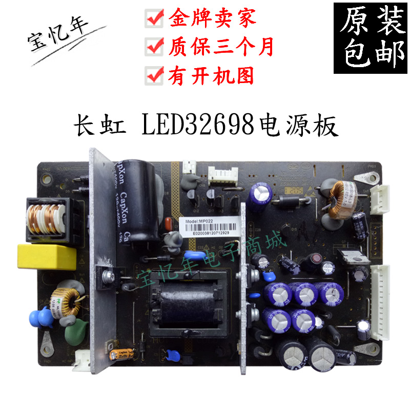 Der LCD - TV - changhong LED32698 Universal Power Board MP022-KTMP022S-32TF spielen