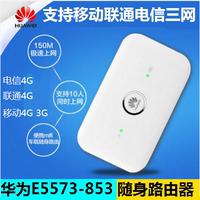 华为 E5573s-853 세 스크린 4g, 3 망 무선 路由器 다 网通 몸에 wifi 인터넷 카드, 뭐.