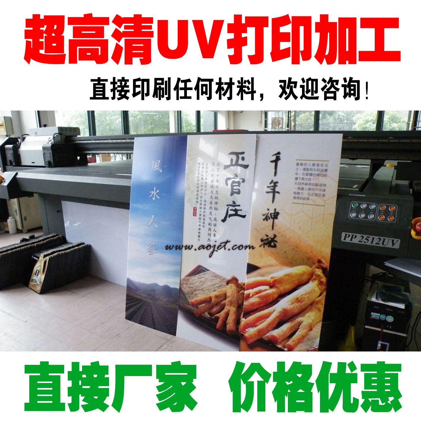 แผ่นอะคริลิ UV UV พิมพ์พิมพ์พิมพ์อิงค์เจ็ทยูวี UV PVC ประมวลผลการพิมพ์สกรีนแผ่นอะคริลิก