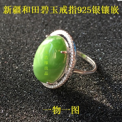 新疆和田碧玉925银镶嵌蛋面戒指女款菠菜绿阳绿冰底老坑料俄罗斯