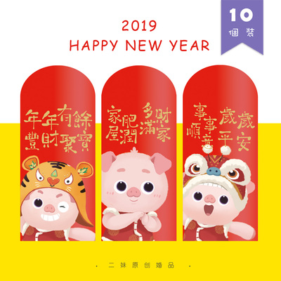 Pig Year Red Envelope Customize original 2019 cute cartoon gift gold bag