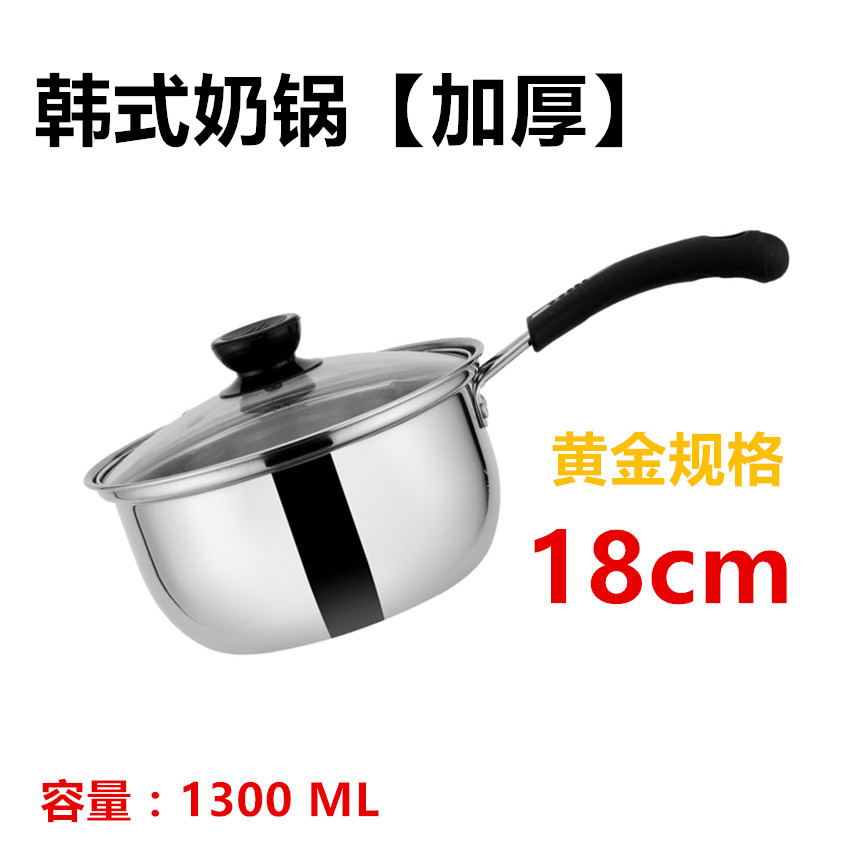 Stainless steel milk pan pot cooking pot pot milk thickened small mini nonstick hot milk pot cooker gas general