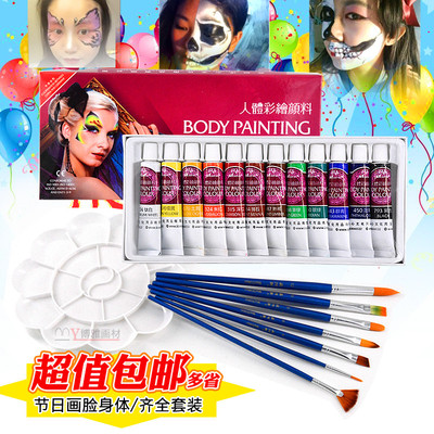 Body Painting Matisse 12 color pigments children's face makeup body paint oil color drama pigments non-toxic