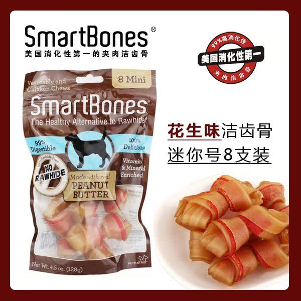 США SmartBones питомца мини - бар чистки зубов кости собак № вкусные закуски молярная собака жвачку молярная 8 поддержки