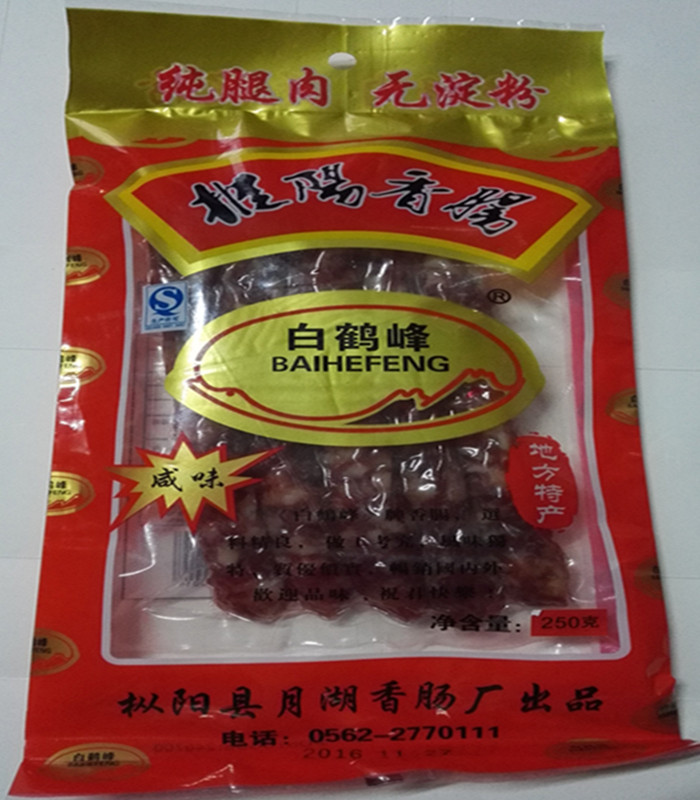 Anhui Anqing Tongling Zongyang specialty stock white Hefeng authentic black farm pork sausage refined salt