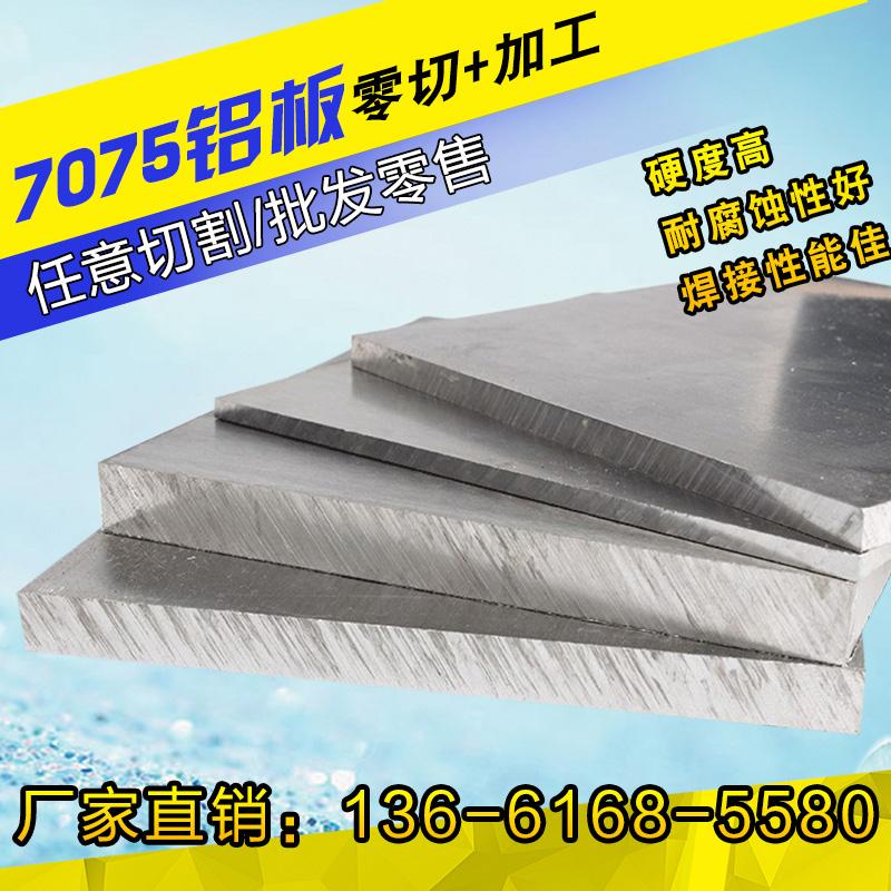 UN blocco di Alluminio di Tubi di Alluminio (entrambe 50835a0650522A117075ly12t4T66061 può tagliare Lamiere di Alluminio