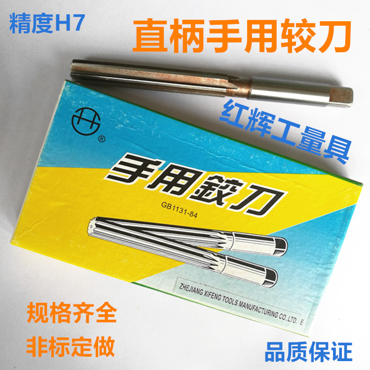 Xifeng straight shank hand reamer 3--5MM non-standard straight shank reamer high speed steel precision H7