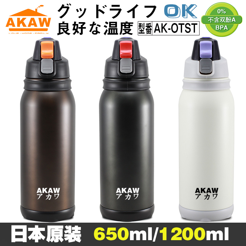 Japan AKAW stainless steel vacuum thermal cup, men's outdoor sports water cup, fitness high-end light drink cup pot
