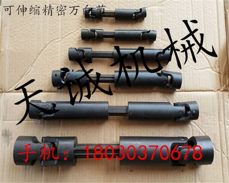 Telescopic universal coupling spline coupling six angle cross universal joint drive shaft