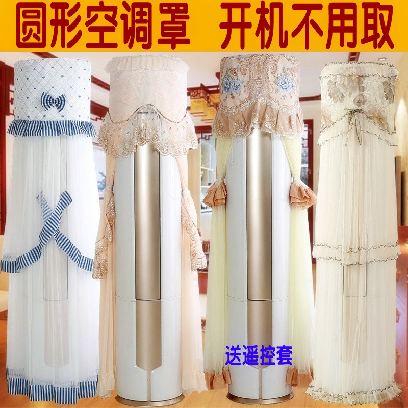The air conditioning cabinet cover 3P cylindrical vertical circular cylinder dust cover