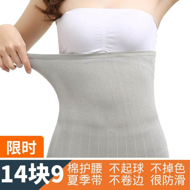 Protect waist belt thin, summer men and women warm warm palace permeability, waist disc cotton waist waist support stomach protection stomach belt