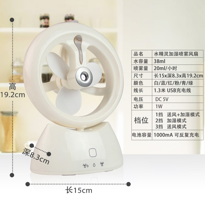 USB mini spray cooling, small fan office, student dormitory desktop mini portable rechargeable fan