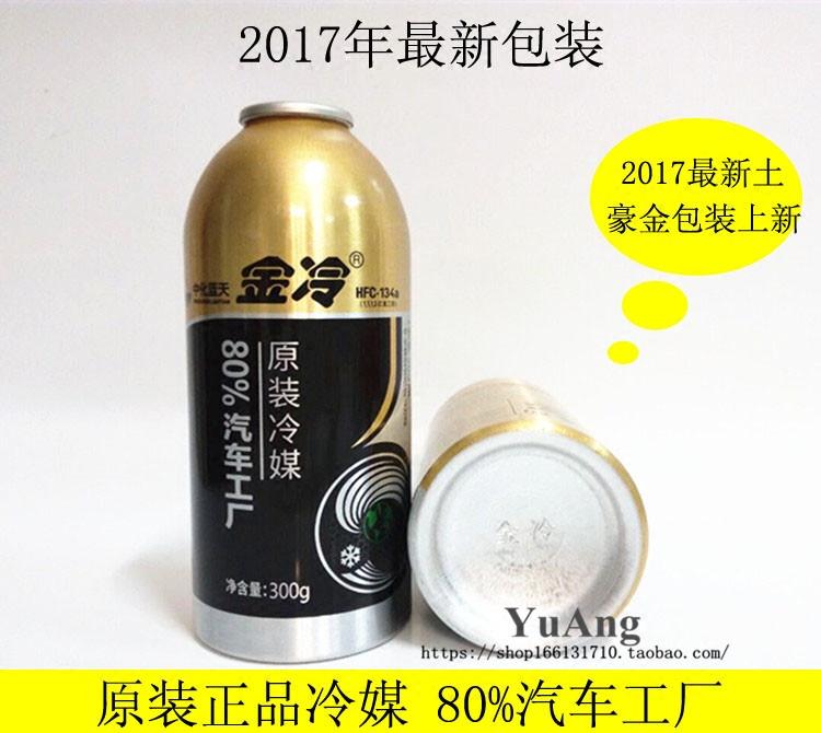 Аутентичные хладагент R134a сиань золото для кондиционирования воздуха, экологически снег 300г фреон автомобильной хладагента в новой упаковке
