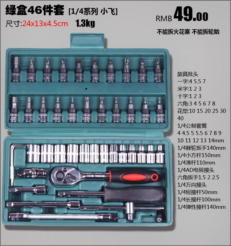 46 членов быстро гаечный ключ гаечный ключ храповика костюм ремонтной автосервис набора инструментов набор оборудования и инструментария рукав