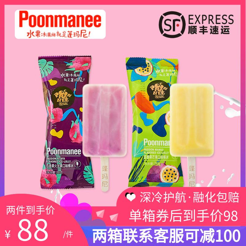 蓬玛尼 百香果芒果/百香果火龙果味 网红冰淇淋雪糕 30支